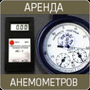 Аренда динамометров
